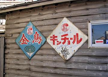 20050711motofumi_c