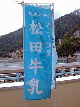 20050809motofumi1