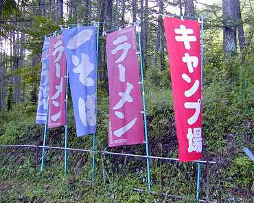 20050809motofumi2