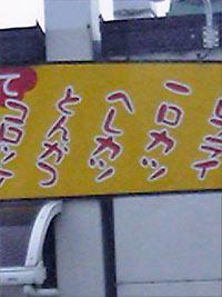 20050920mitsuru