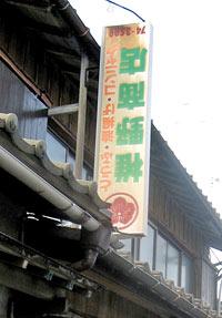 20060305kaoru3