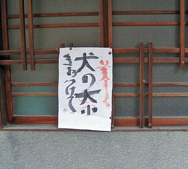 20060317motofumi