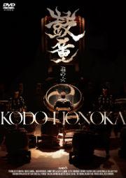 鼓童 焔の火 Kodo Honoka