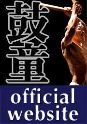 鼓童オフィシャルサイト Kodo Official Site