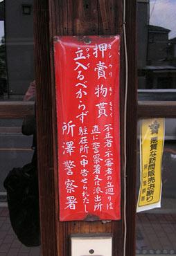 20070716motofumi