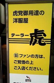 20080501motofumi