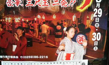 20080821chieko1