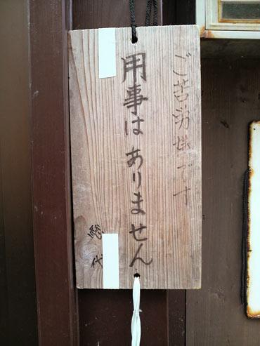 20090522motofumi