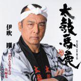20091109yoshikazu1
