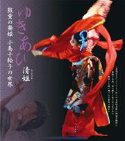 News20120516yukiai02