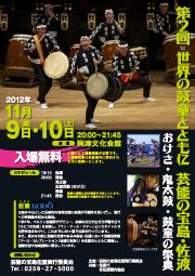 News20121109takarajima