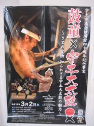 20130315yoshikazu03